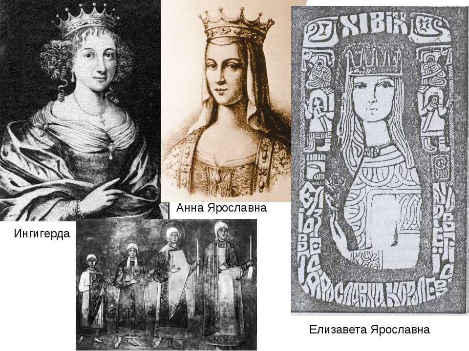 Анна Ярославна Ингигерда Елизавета Ярославна