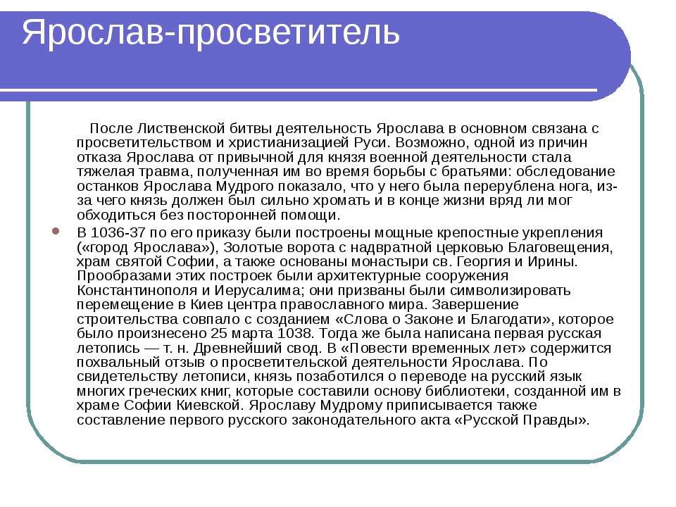 Ярослав-просветитель После Лиственской битвы деятельность Ярослава в основном...