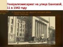 Генералкомисариат на улице Банковой, 11 в 1942 году