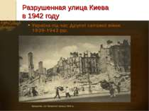 Разрушенная улица Киева в 1942 году
