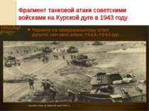 Фрагмент танковой атаки советскими войсками на Курской дуге в 1943 году