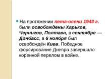 На протяжении лета-осени 1943 г. были освобождены Харьков, Чернигов, Полтава,...