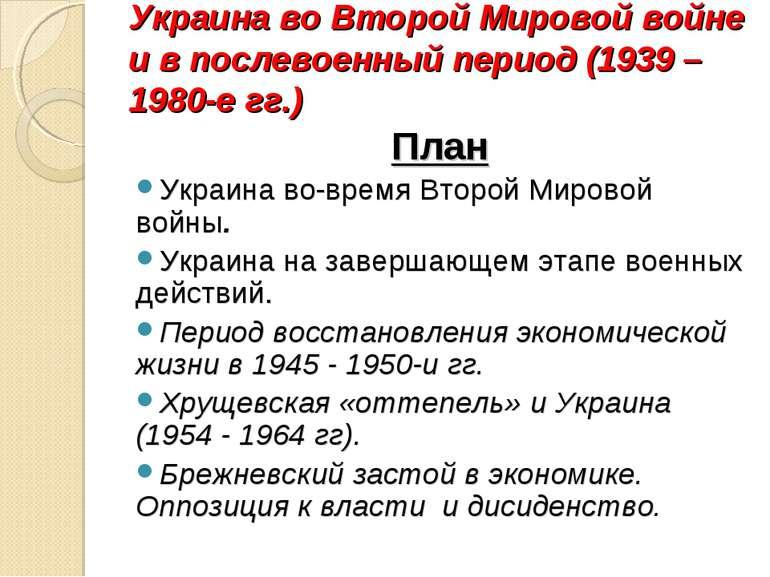 Украина во Второй Мировой войне и в послевоенный период (1939 – 1980-е гг.) П...