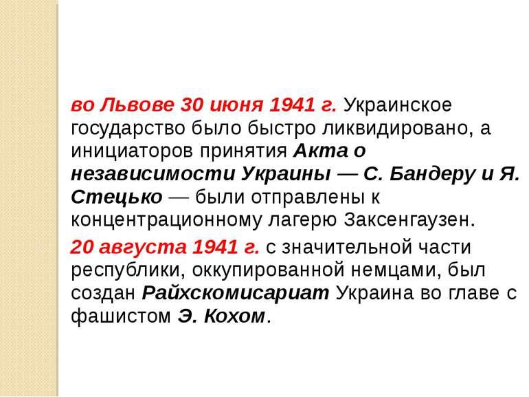во Львове 30 июня 1941 г. Украинское государство было быстро ликвидировано, а...