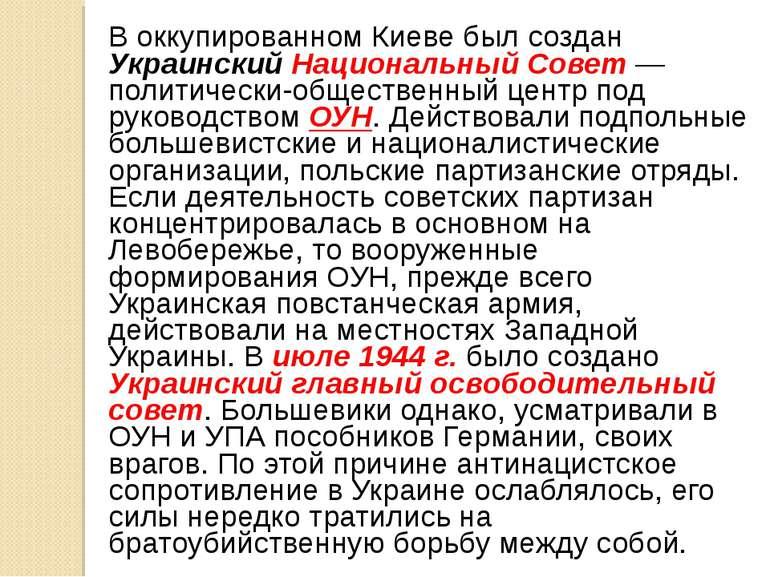 В оккупированном Киеве был создан Украинский Национальный Совет — политически...