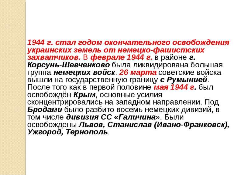 1944 г. стал годом окончательного освобождения украинских земель от немецко-ф...