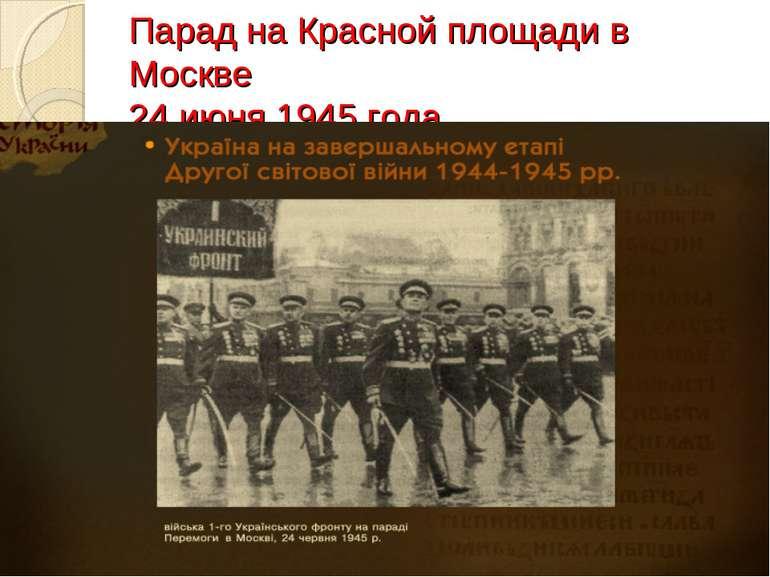 Парад на Красной площади в Москве 24 июня 1945 года