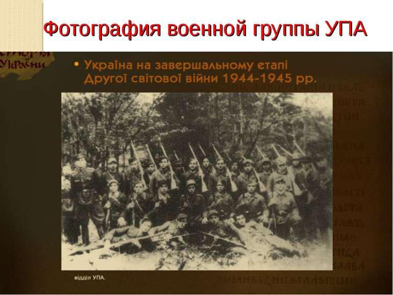 Фотография военной группы УПА