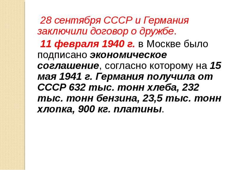 28 сентября СССР и Германия заключили договор о дружбе. 11 февраля 1940 г. в ...
