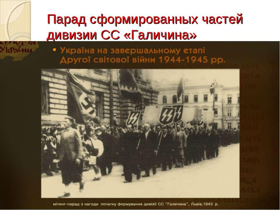 Парад сформированных частей дивизии СС «Галичина»