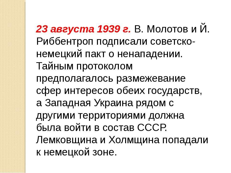 23 августа 1939 г. В. Молотов и Й. Риббентроп подписали советско-немецкий пак...