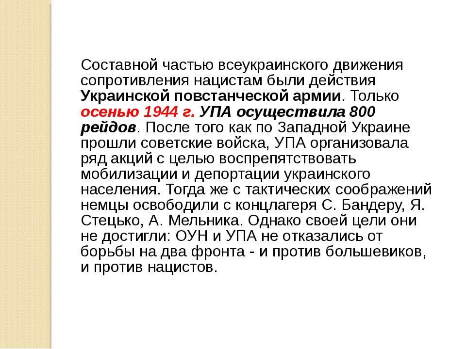 Составной частью всеукраинского движения сопротивления нацистам были действия...