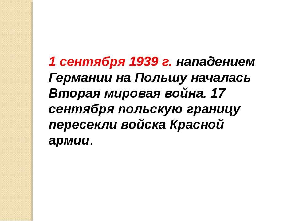 1 сентября 1939 г. нападением Германии на Польшу началась Вторая мировая войн...