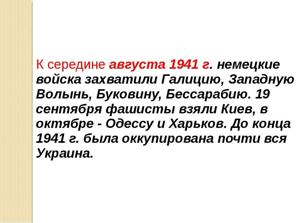 К середине августа 1941 г. немецкие войска захватили Галицию, Западную Волынь...