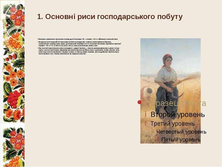 1. Основні риси господарського побуту Більшість українського населення в пері...