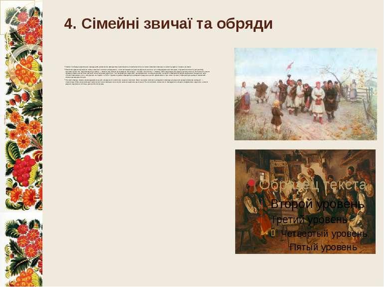 4. Сімейні звичаї та обряди Звичаї та обряди українського народу доби розвину...