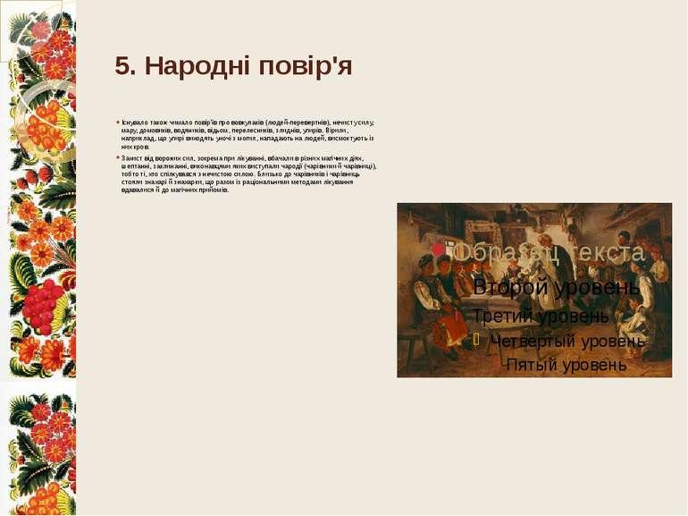 5. Народні повір'я Існувало також чимало повір'їв про вовкулаків (людей-перев...