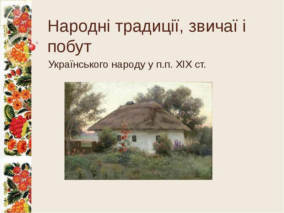 Народні традиції, звичаї і побут Українського народу у п.п. ХІХ ст.