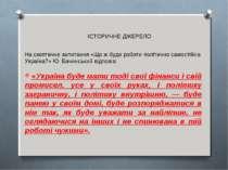 На скептичне запитання «Що ж буде робити політично самостійна Україна?» Ю. Ба...