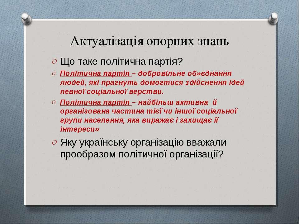 Актуалізація опорних знань Що таке політична партія? Політична партія – добро...