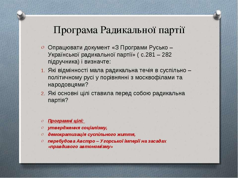 Програма Радикальної партії Опрацювати документ «З Програми Русько – Українсь...