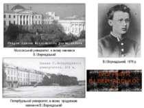 Московський університет, в якому навчався В.І.Вернадський В.І.Вернадський, 18...