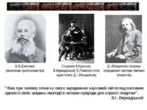 В.В.Докучаєв (засновник грунтознавства) Д.І.Менделєєв (творець періодичної си...