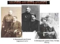 В.І.Вернадський в рік 25-річчя подружнього життя Наталія Єгорівна БІОГРАФІЯ В...