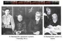 БІОГРАФІЯ В.І.ВЕРНАДСЬКОГО В.І.Вернадський з дружиною та дочкою. Петроград, 1...