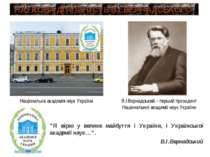 В.І.Вернадський – перший президент Національної академії наук України НАУКОВА...