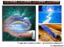 """""""Є один факт розвитку Землі – це посилення свідомості!"""" В.І.Вернадський НАУКО..."""