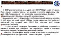 У 1927 році організував в Академії наук СРСР Відділ живої речовини. Проте тер...