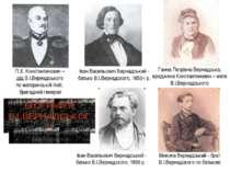П.Х. Константинович – дід В.І.Вернадського по материнській лінії, бригадний г...