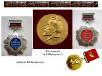 ВШАНУВАННЯ ПАМ'ЯТІ В.І.ВЕРНАДСЬКОГО Медалі ім. В.І.Вернадського Золота медаль...