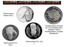 ВШАНУВАННЯ ПАМ'ЯТІ В.І.ВЕРНАДСЬКОГО Ювілейна монета, випущена до 10-ліття пер...