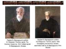 ВШАНУВАННЯ ПАМ'ЯТІ В.І.ВЕРНАДСЬКОГО Портрет В.І.Вернадського роботи К.С.Зерно...