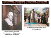 ВШАНУВАННЯ ПАМ'ЯТІ В.І.ВЕРНАДСЬКОГО У Тамбовській області увічнили пам'ять В....
