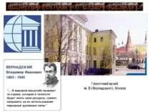 ВШАНУВАННЯ ПАМ'ЯТІ В.І.ВЕРНАДСЬКОГО Геологічний музей ім. В.І.Вернадського, М...