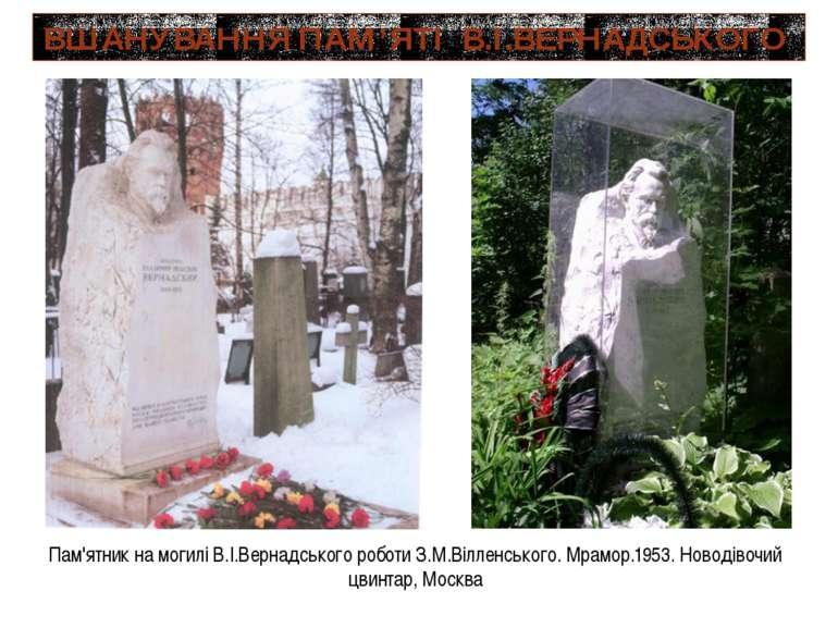 ВШАНУВАННЯ ПАМ'ЯТІ В.І.ВЕРНАДСЬКОГО Пам'ятник на могилі В.І.Вернадського робо...