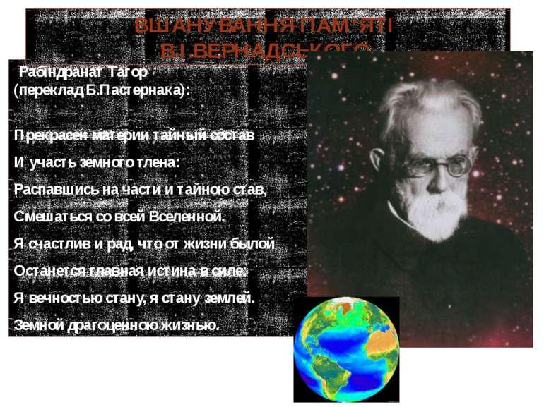 Рабіндранат Тагор (переклад Б.Пастернака):  Прекрасен материи тайный с...