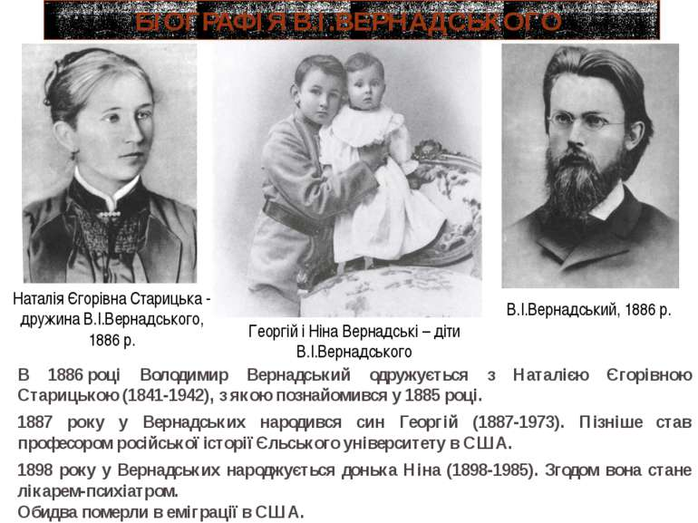 В.І.Вернадський, 1886 р. Наталія Єгорівна Старицька - дружина В.І.Вернадськог...