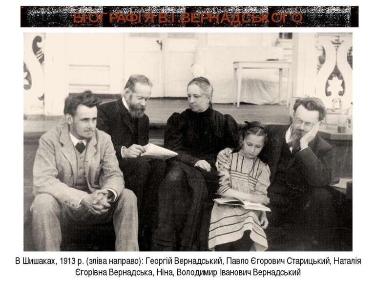 В Шишаках, 1913 р. (зліва направо): Георгій Вернадський, Павло Єгорович Стари...
