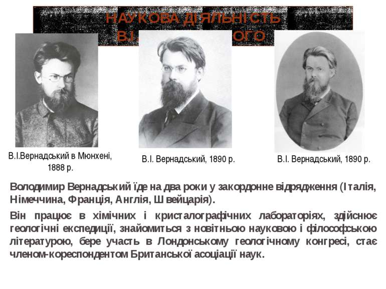 В.І.Вернадський в Мюнхені, 1888 р. В.І. Вернадський, 1890 р. В.І. Вернадський...