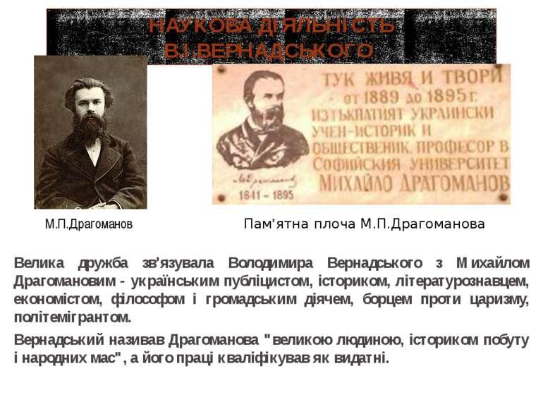 М.П.Драгоманов Пам'ятна плоча М.П.Драгоманова НАУКОВА ДІЯЛЬНІСТЬ В.І.ВЕРНАДСЬ...