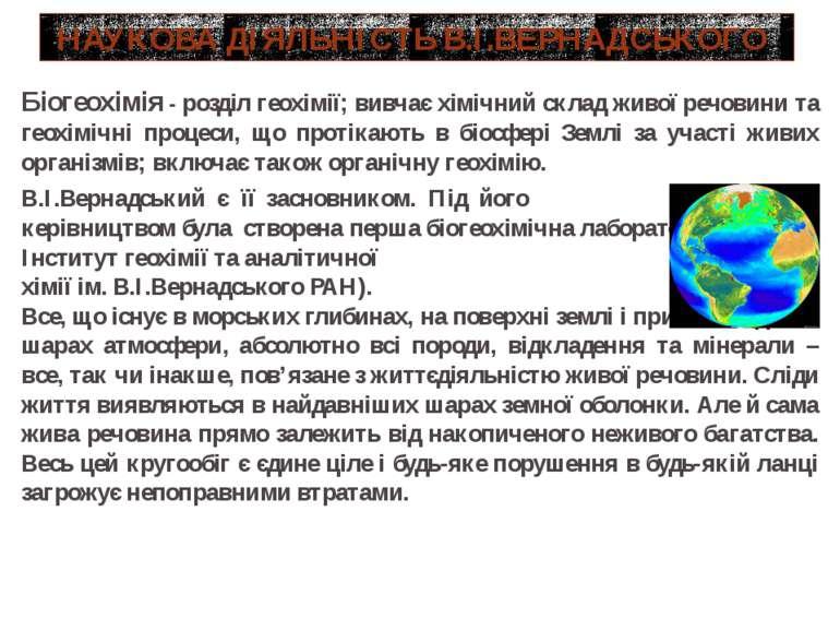 НАУКОВА ДІЯЛЬНІСТЬ В.І.ВЕРНАДСЬКОГО Біогеохімія - розділ геохімії; вивчає хім...