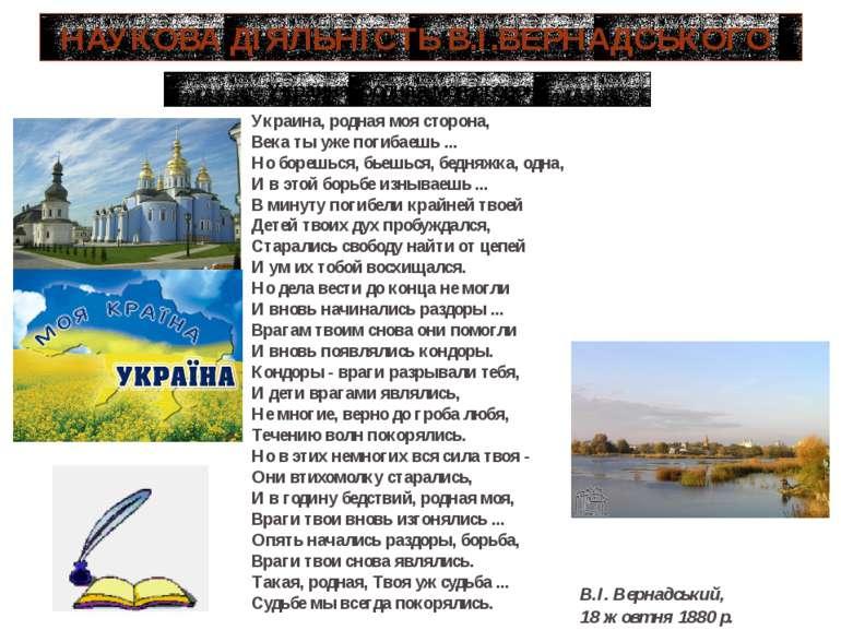 Украина, родная моя сторона, Века ты уже погибаешь ... Но борешься, бьешься, ...