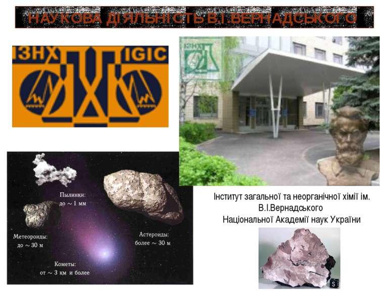 НАУКОВА ДІЯЛЬНІСТЬ В.І.ВЕРНАДСЬКОГО Інститут загальної та неорганічної хімії ...