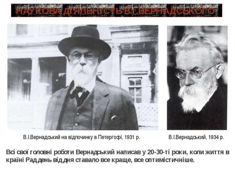 Всі свої головні роботи Вернадський написав у 20-30-ті роки, коли життя в кра...