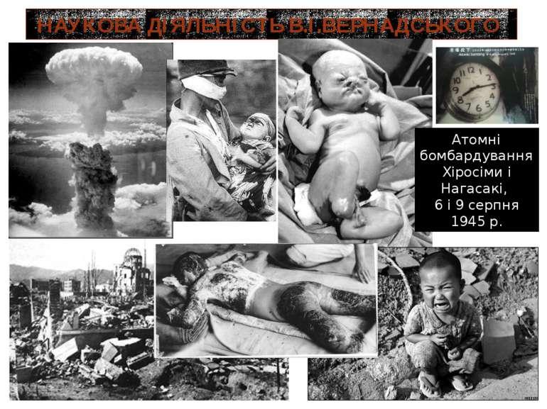 НАУКОВА ДІЯЛЬНІСТЬ В.І.ВЕРНАДСЬКОГО Атомні бомбардування Хіросіми і Нагасакі,...