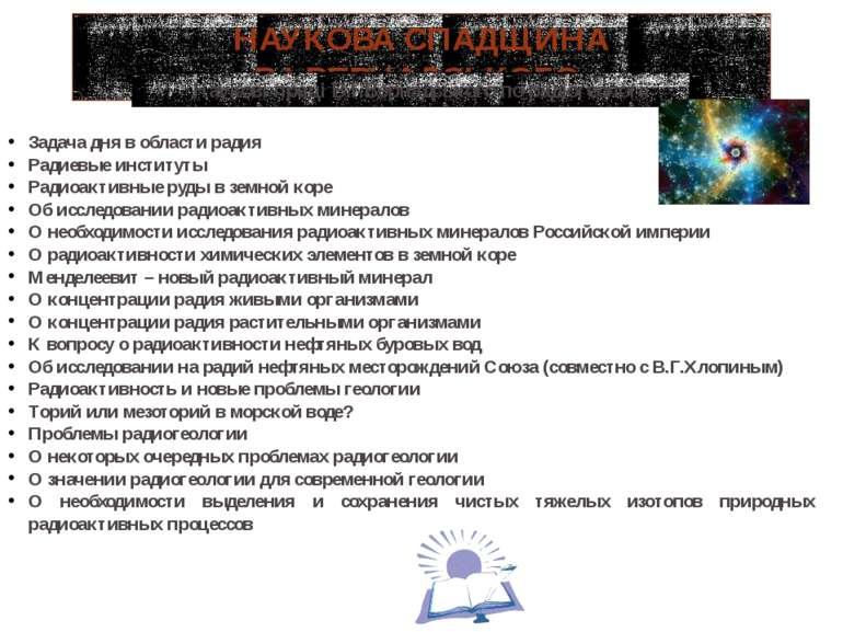 НАУКОВА СПАДЩИНА В.І.ВЕРНАДСЬКОГО Наукові праці В.І.Вернадського по радіогеол...